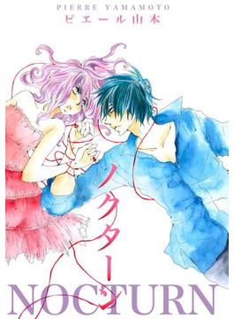 【全1-10セット】ノクターン(絶対恋愛Sweet)