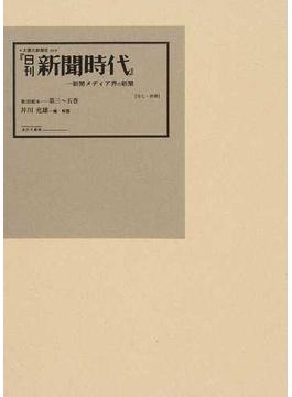 日刊新聞時代 新聞メディア界の新聞 復刻 第3巻 1938年9月7日〜12月23日