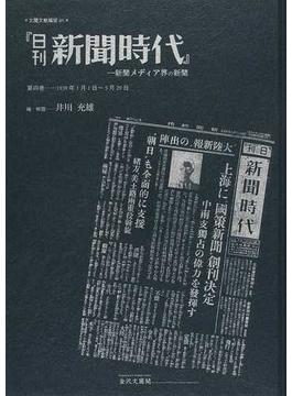 日刊新聞時代 新聞メディア界の新聞 復刻 第4巻 1939年1月1日〜5月29日