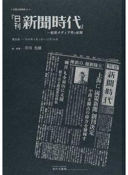 日刊新聞時代 新聞メディア界の新聞 復刻 第5巻 1939年6月3日〜12月26日