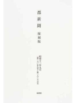 都新聞 復刻版 昭和13年9月〈第18259号〜第18288号〉