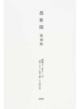 都新聞 復刻版 昭和13年11月〈第18319号〜第18348号〉