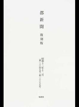 都新聞 復刻版 昭和13年12月〈第18349号〜第18379号〉