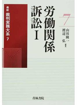 最新裁判実務大系 7 労働関係訴訟 1