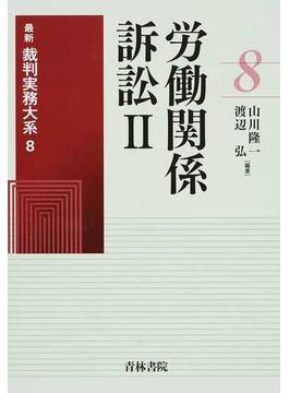 最新裁判実務大系 8 労働関係訴訟 2