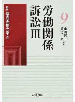 最新裁判実務大系 9 労働関係訴訟 3