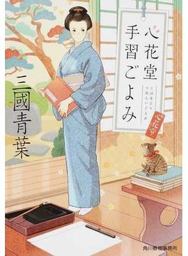 心花堂手習ごよみ(ハルキ文庫)