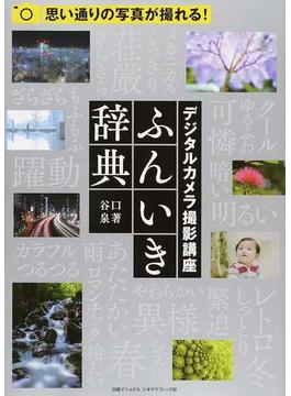 デジタルカメラ撮影講座ふんいき辞典 思い通りの写真が撮れる!