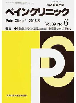 ペインクリニック 痛みの専門誌 Vol.39No.6(2018.6) 特集・疼痛治療におけるパルス高周波法up to date:臨床応用からメカニズム研究まで