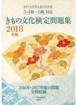 5・4級~1級対応 きもの文化検定問題集 2018年版