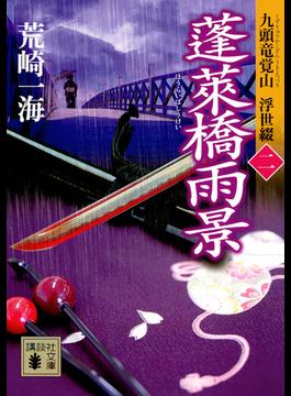 蓬萊橋雨景(講談社文庫)