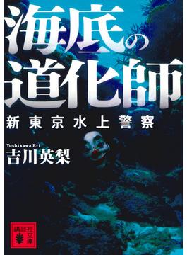 海底の道化師(講談社文庫)