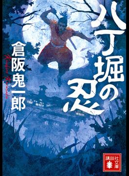 八丁堀の忍 1(講談社文庫)