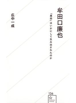 牟田口廉也 「愚将」はいかにして生み出されたのか(星海社新書)