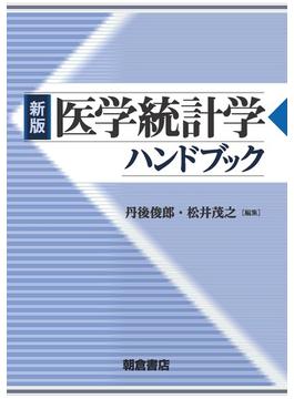 医学統計学ハンドブック 新版