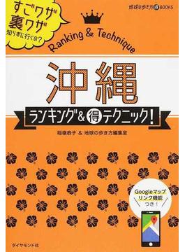 沖縄ランキング&得テクニック!