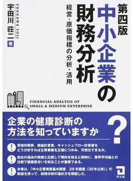 中小企業の財務分析 経営・原価指標の分析・活用 第4版