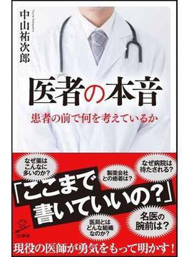医者の本音 患者の前で何を考えているか(SB新書)
