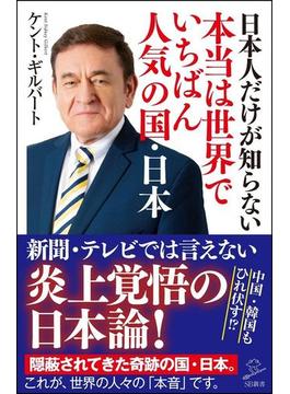日本人だけが知らない本当は世界でいちばん人気の国・日本(SB新書)