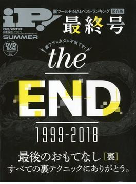 iP ! (アイピー) 2018年 08月号 [雑誌]