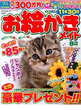 お絵かきメイト 2018年 08月号 [雑誌]