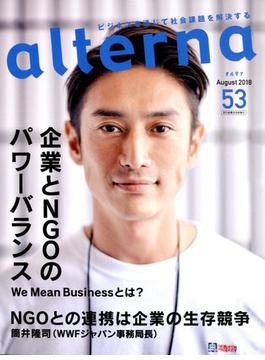 オルタナ 2018年 08月号 [雑誌]