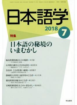 日本語学 2018年 07月号 [雑誌]