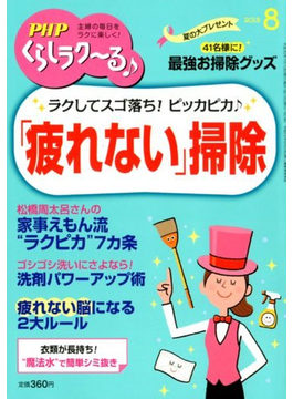 PHPくらしラク〜る 2018年 08月号 [雑誌]