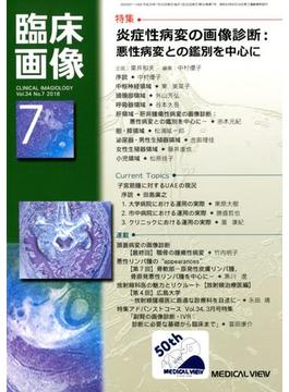 臨床画像 2018年 07月号 [雑誌]