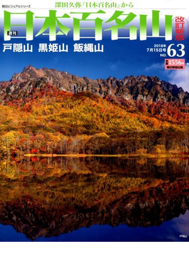 週刊日本百名山 改訂新版 2018年 7/15号 [雑誌]