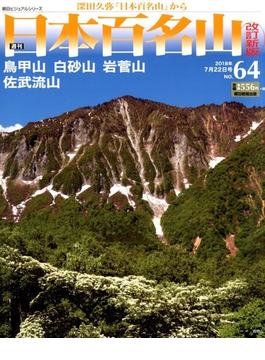 週刊日本百名山 改訂新版 2018年 7/22号 [雑誌]