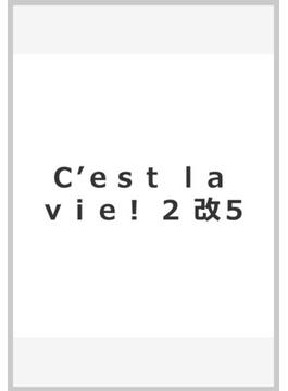 C'est la vie! 2 改5