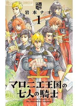 マロニエ王国の七人の騎士(flowers C) 2巻セット