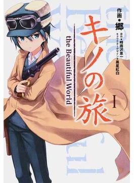 キノの旅(電撃コミックスNEXT) 2巻セット