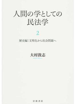 人間の学としての民法学 2 歴史編:文明化から社会問題へ