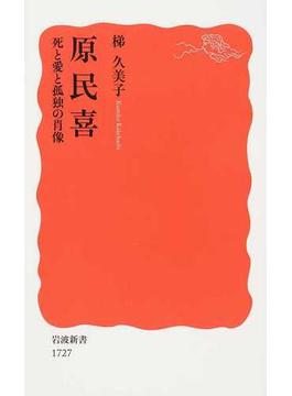 原民喜 死と愛と孤独の肖像(岩波新書 新赤版)