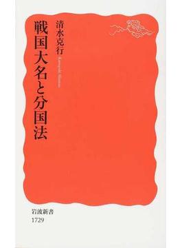 戦国大名と分国法(岩波新書 新赤版)