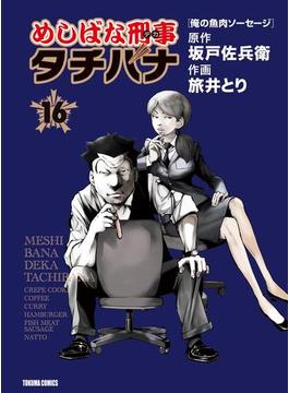 【16-20セット】めしばな刑事タチバナ(TOKUMA COMICS)