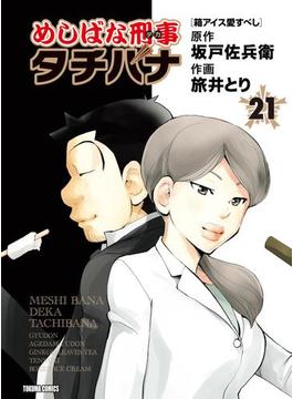 【21-25セット】めしばな刑事タチバナ(TOKUMA COMICS)