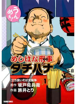 【全1-31セット】めしばな刑事タチバナ(TOKUMA COMICS)