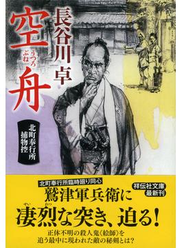 空舟(祥伝社文庫)