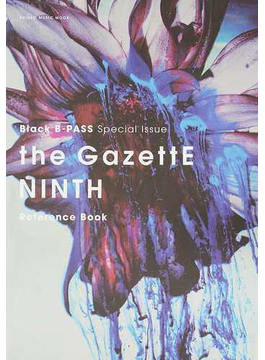 the GazettE NINTH Reference Book(SHINKO MUSIC MOOK)
