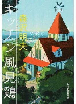 キッチン風見鶏(ハルキ文庫)