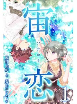 【全1-3セット】宙恋‐ソラコイ‐(コミックノベル「yomuco」)