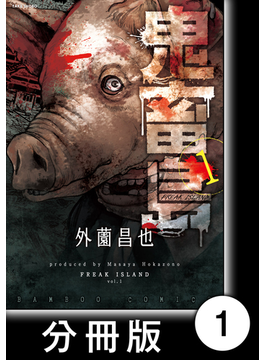 【全1-24セット】鬼畜島【分冊版】(バンブーコミックス)
