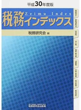 税務インデックス 平成30年度版