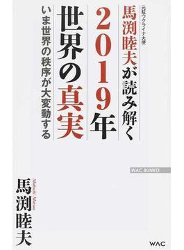 馬渕睦夫が読み解く2019年世界の真実 いま世界の秩序が大変動する