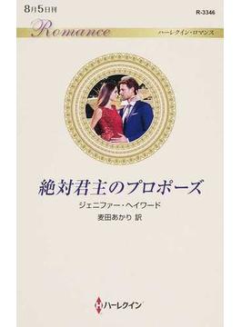 絶対君主のプロポーズ(ハーレクイン・ロマンス)