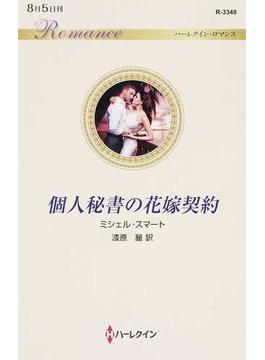 個人秘書の花嫁契約(ハーレクイン・ロマンス)
