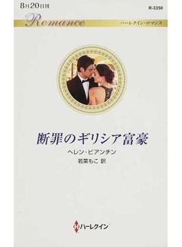 断罪のギリシア富豪(ハーレクイン・ロマンス)